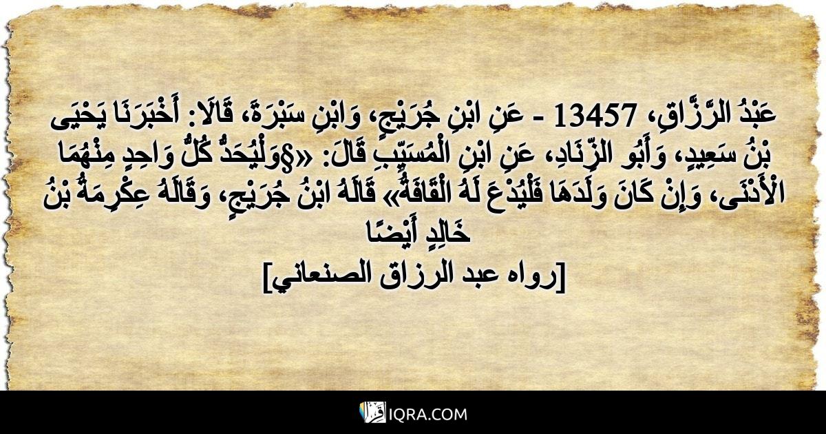 عَبْدُ الرَّزَّاقِ،13457 - عَنِ ابْنِ جُرَيْجٍ، وَابْنِ سَبْرَةَ، قَالَا: أَخْبَرَنَا يَحْيَى بْنُ سَعِيدٍ، وَأَبُو الزِّنَادِ، عَنِ ابْنِ الْمُسَيِّبِ قَالَ: «§وَلْيُحَدُّ كُلُّ وَاحِدٍ مِنْهُمَا الْأَدْنَى، وَإِنْ كَانَ وَلَدَهَا فَلْيُدْعَ لَهُ الْقَافَةُ» قَالَهُ ابْنُ جُرَيْجٍ، وَقَالَهُ عِكْرِمَةُ بْنُ خَالِدٍ أَيْضًا <br> [رواه عبد الرزاق الصنعاني]