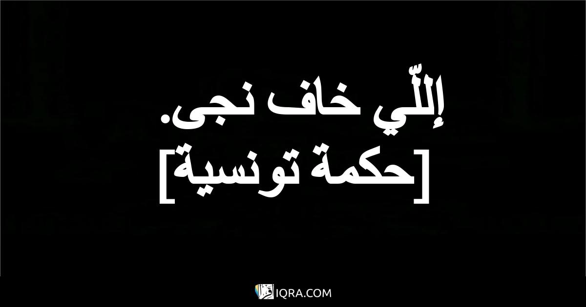 إللّي خاف نجى. <br> [حكمة تونسية]