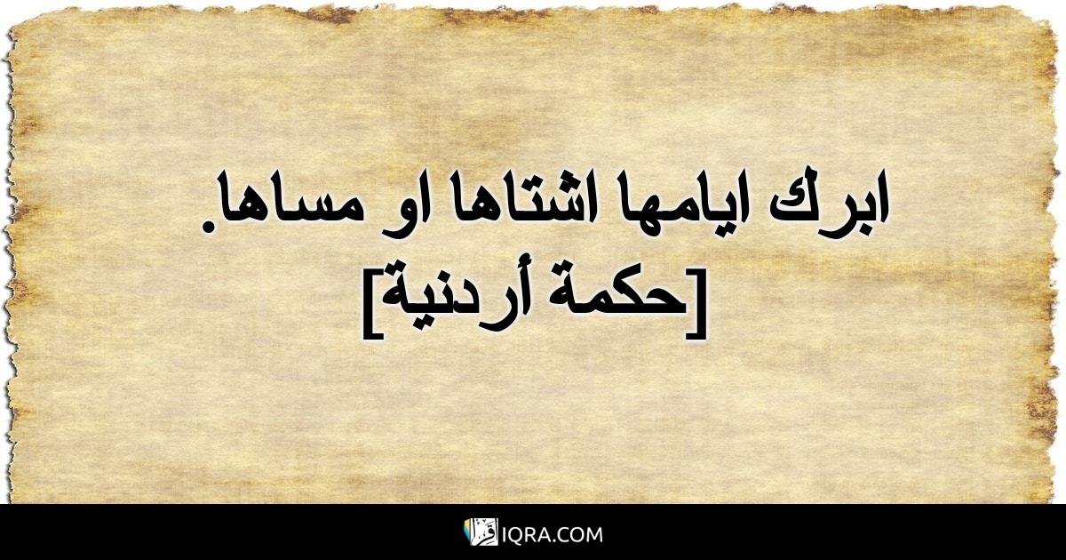 ابرك ايامها اشتاها او مساها. <br> [حكمة أردنية]