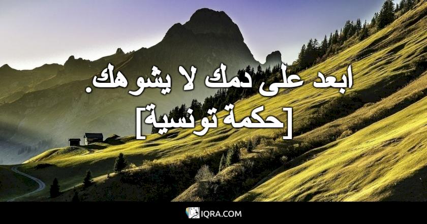ابعد على دمك لا يشوهك <br> حكمة تونسية