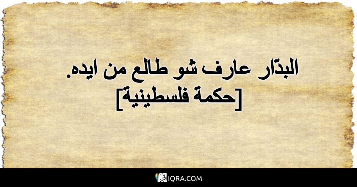 البدّار عارف شو طالع من ايده. <br> [حكمة فلسطينية]
