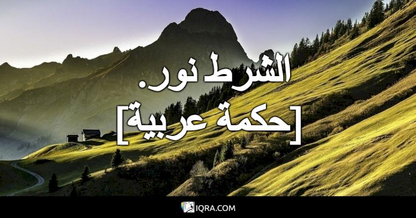 الشرط نور. <br> [حكمة عربية]