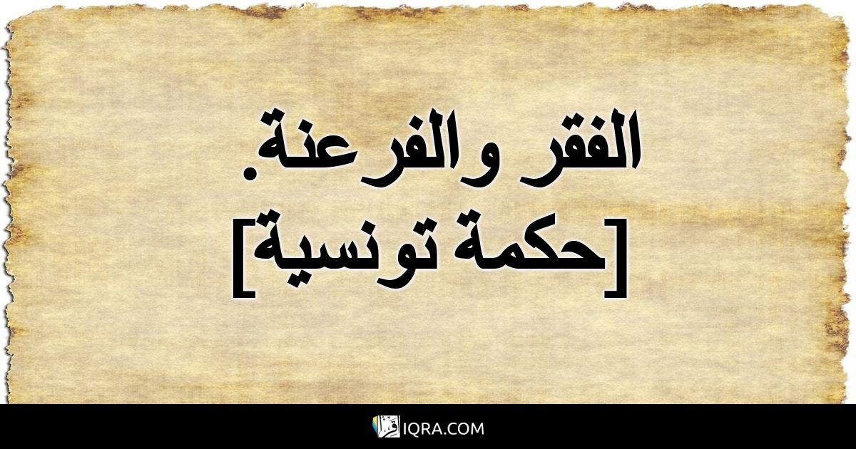 الفقر والفرعنة. <br> [حكمة تونسية]