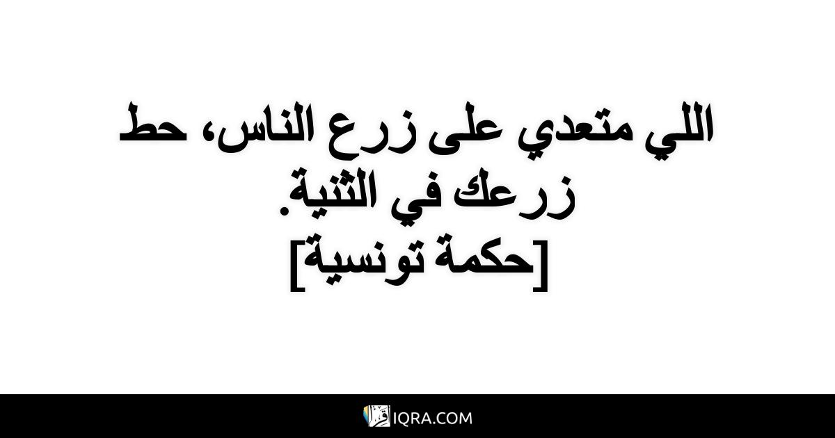 اللي متعدي على زرع الناس، حط زرعك في الثنية. <br> [حكمة تونسية]
