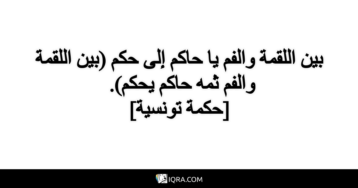 بين اللقمة والفم يا حاكم إلى حكم (بين اللقمة والفم ثمه حاكم يحكم). <br> [حكمة تونسية]