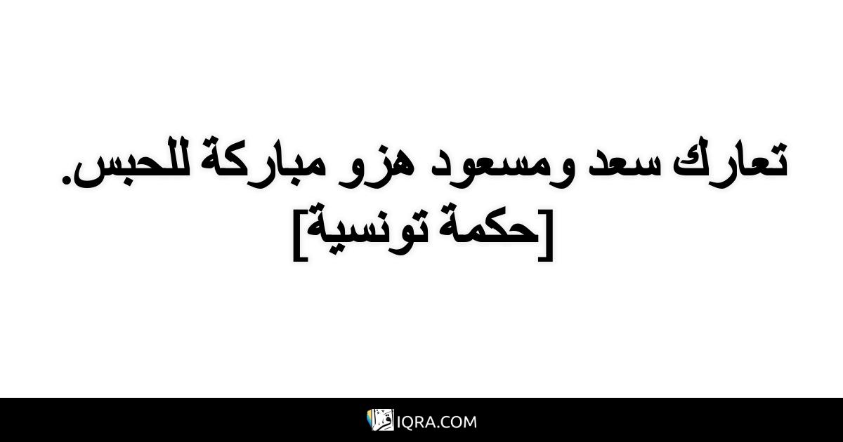 تعارك سعد ومسعود هزو مباركة للحبس. <br> [حكمة تونسية]