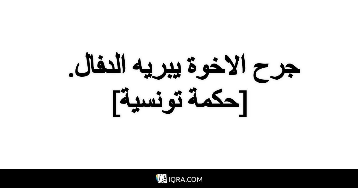 جرح الاخوة يبريه الدفال. <br> [حكمة تونسية]