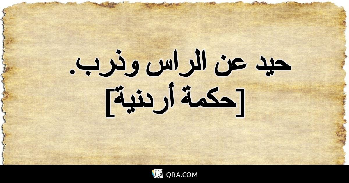 حيد عن الراس وذرب. <br> [حكمة أردنية]