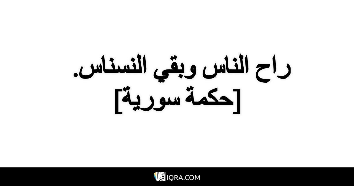 راح الناس وبقي النسناس. <br> [حكمة سورية]