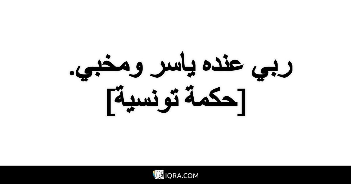 ربي عنده ياسر ومخبي. <br> [حكمة تونسية]