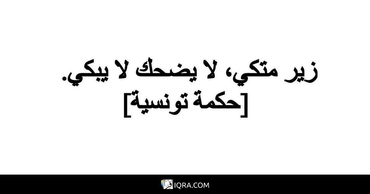 زير متكي، لا يضحك لا يبكي. <br> [حكمة تونسية]