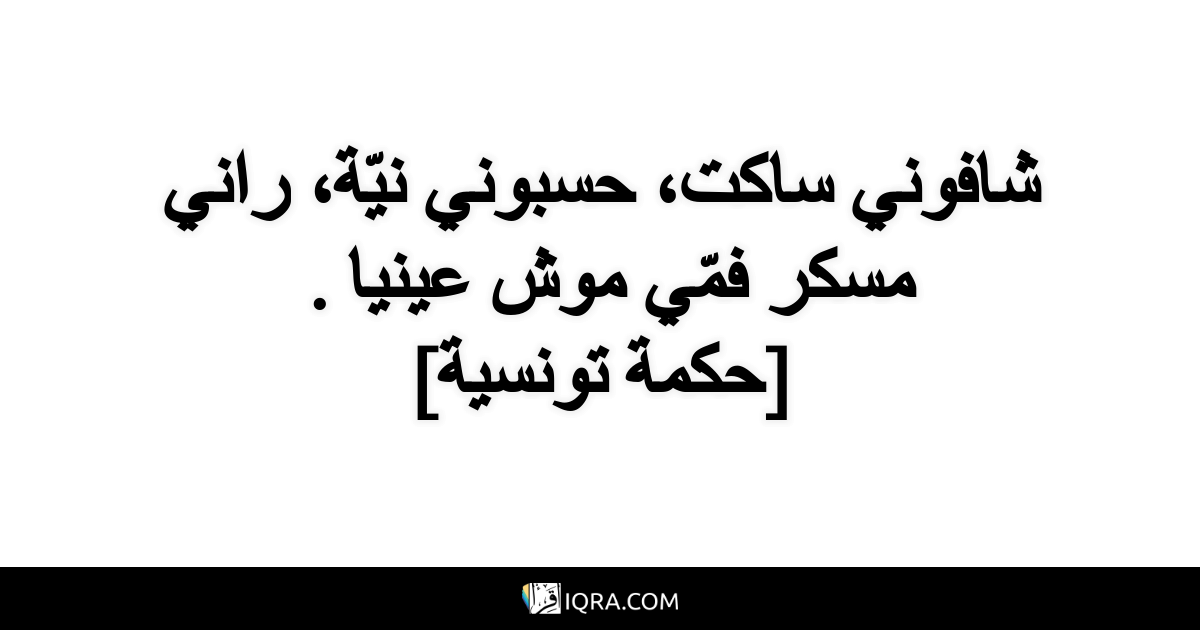 شافوني ساكت، حسبوني نيّة، راني مسكر فمّي موش عينيا . <br> [حكمة تونسية]