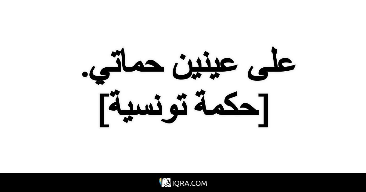 على عينين حماتي. <br> [حكمة تونسية]