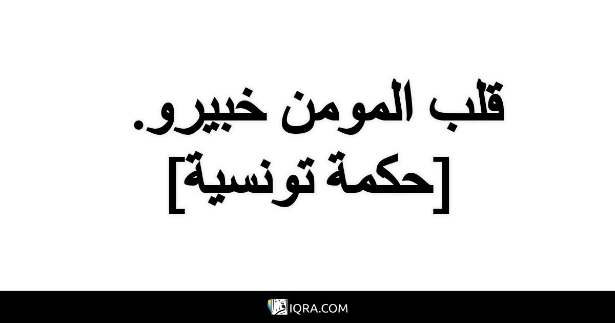 قلب المومن خبيرو. <br> [حكمة تونسية]