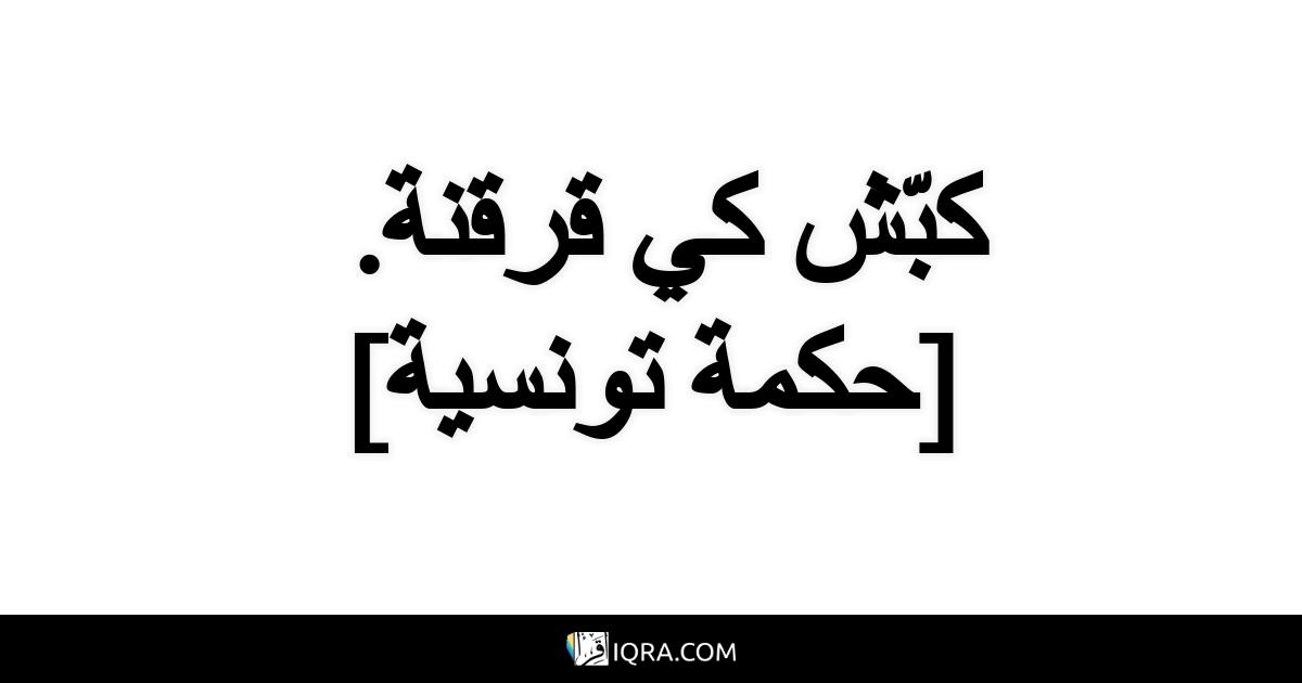 كبّش كي قرقنة. <br> [حكمة تونسية]