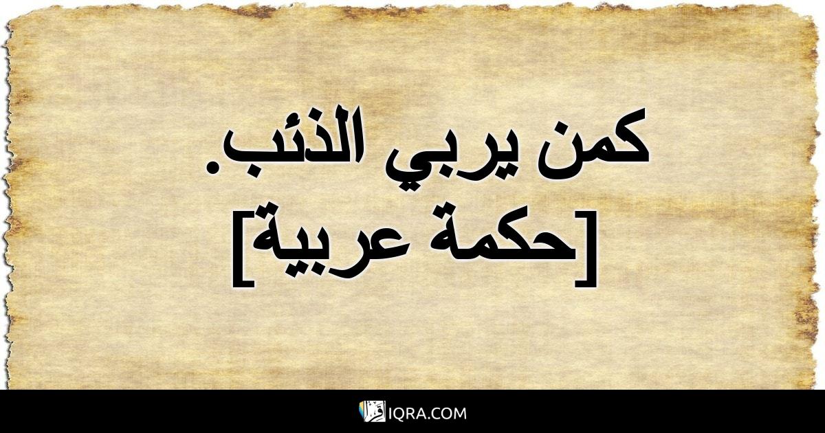 كمن يربي الذئب. <br> [حكمة عربية]