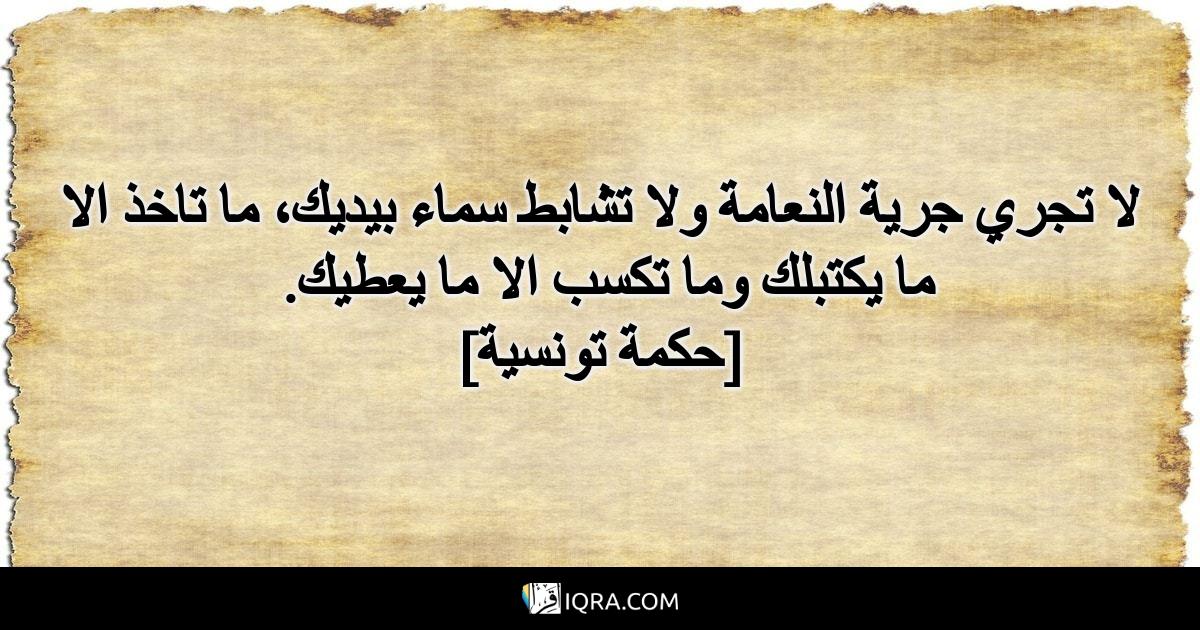 لا تجري جرية النعامة ولا تشابط سماء بيديك، ما تاخذ الا ما يكتبلك وما تكسب الا ما يعطيك. <br> [حكمة تونسية]