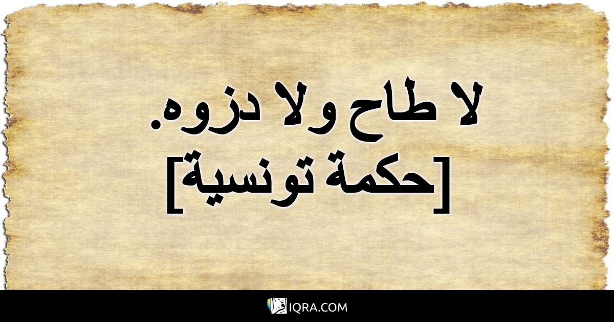 لا طاح ولا دزوه. <br> [حكمة تونسية]