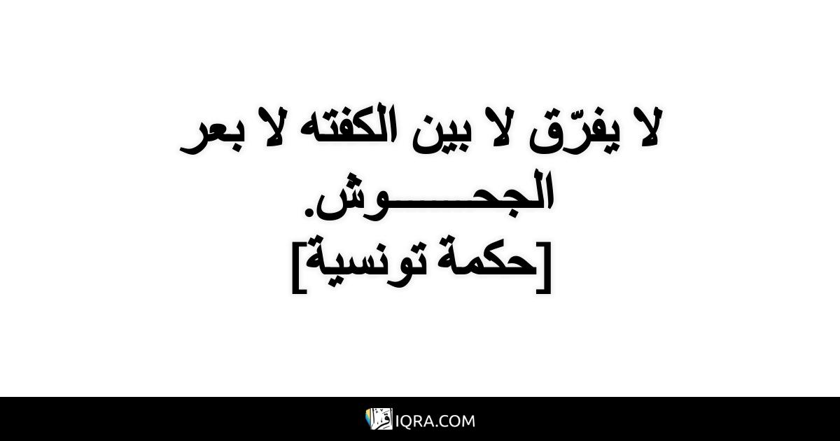 لا يفرّق لا بين الكفته لا بعر الجحـــــــوش. <br> [حكمة تونسية]
