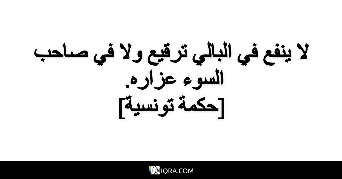 لا ينفع في البالي ترقيع ولا في صاحب السوء عزاره. <br> [حكمة تونسية]