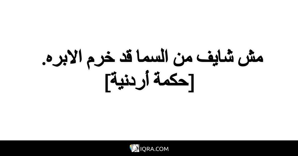 مش شايف من السما قد خرم الابره. <br> [حكمة أردنية]