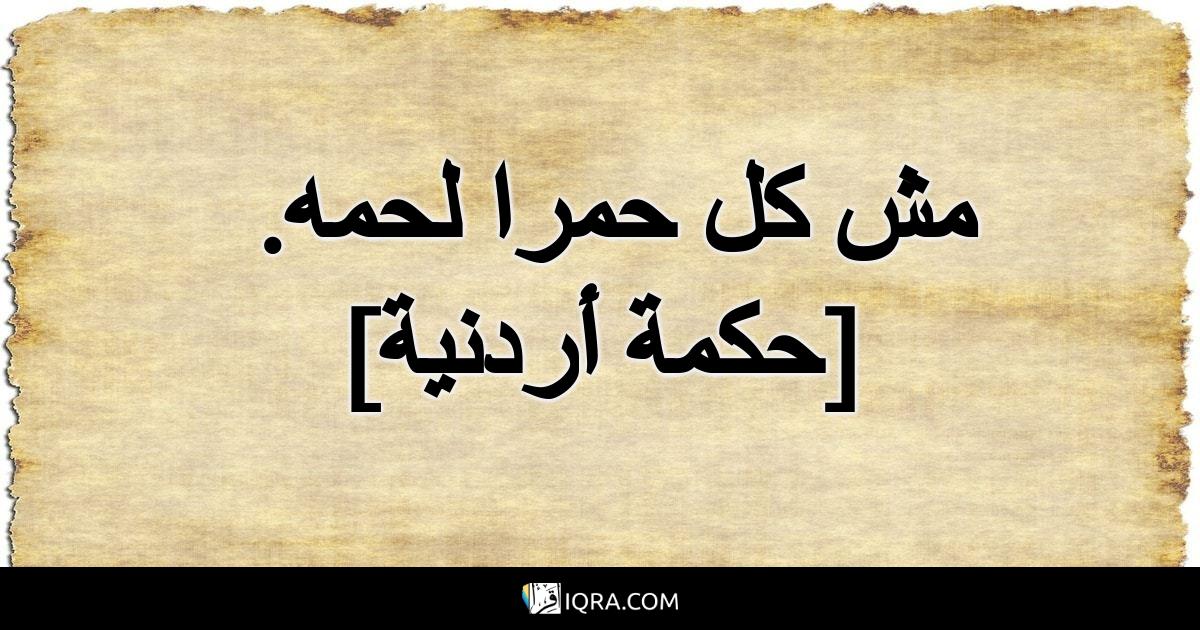 مش كل حمرا لحمه. <br> [حكمة أردنية]