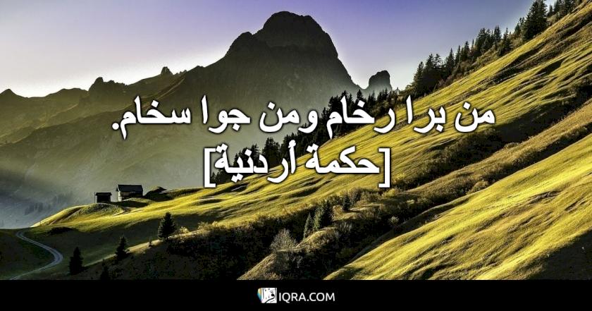 من برا رخام ومن جوا سخام. <br> [حكمة أردنية]