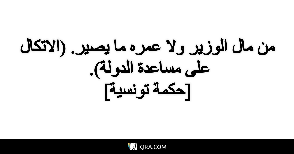 من مال الوزير ولا عمره ما يصير. (الاتكال على مساعدة الدولة). <br> [حكمة تونسية]