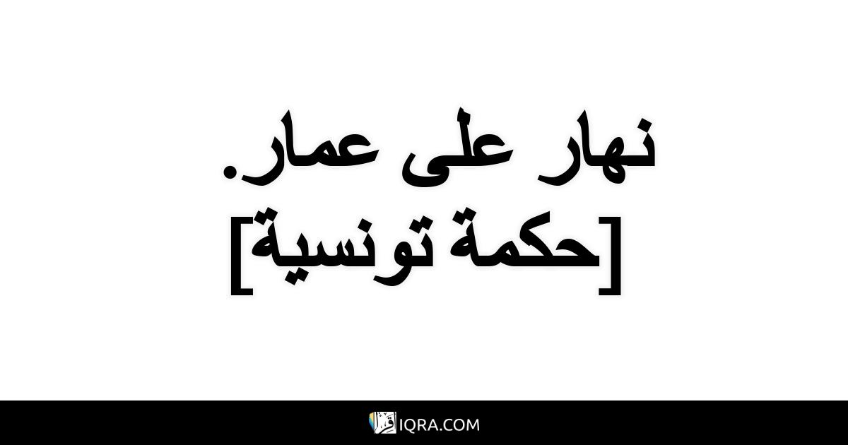 نهار على عمار. <br> [حكمة تونسية]