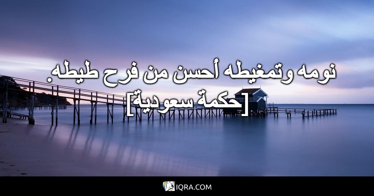 نومه وتمغيطه أحسن من فرح طيطه <br> حكمة سعودية